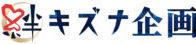 埼玉の 広告代理店のキズナ企画 集客 チラシ パンフレット  ノベルティの制作
