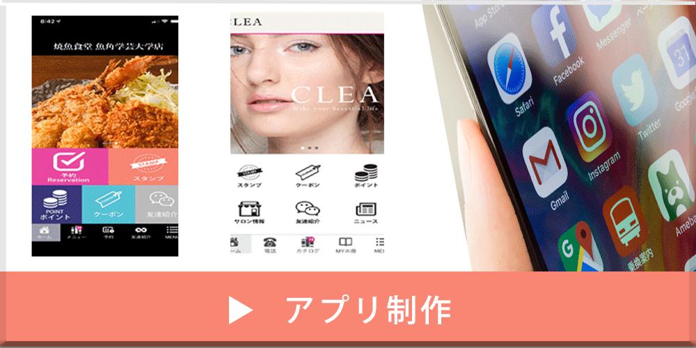 スマホアプリ,アプリ制作,アプリ開発