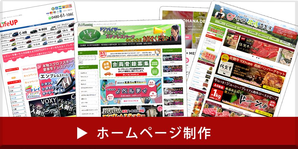 HP制作,埼玉県,広告代理店,キズナ企画